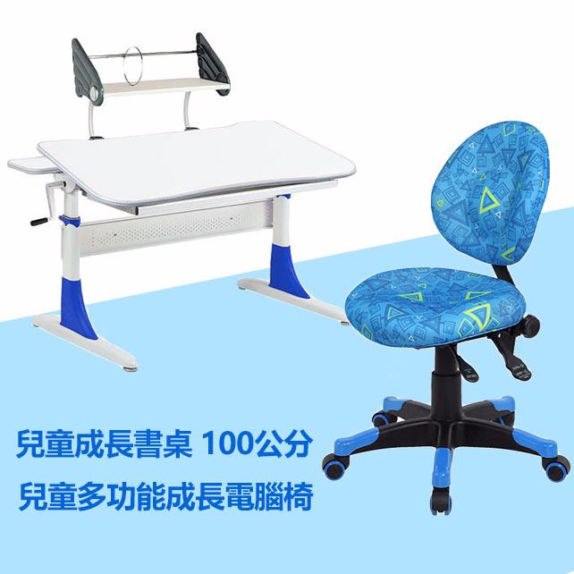 兒童成長書桌藍100CM送兒童多功能成長電腦椅結帳現折1000元