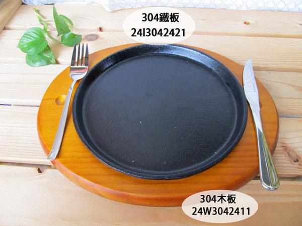 佐和陶瓷~24I3042421-304鐵盤木板組煎牛排鐵板麵西餐牛排鐵盤