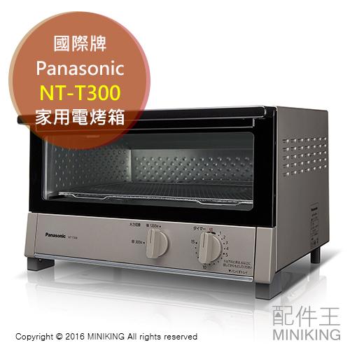 配件王日本代購Panasonic國際牌NT-T300電烤箱家用烘焙大容量2段切換