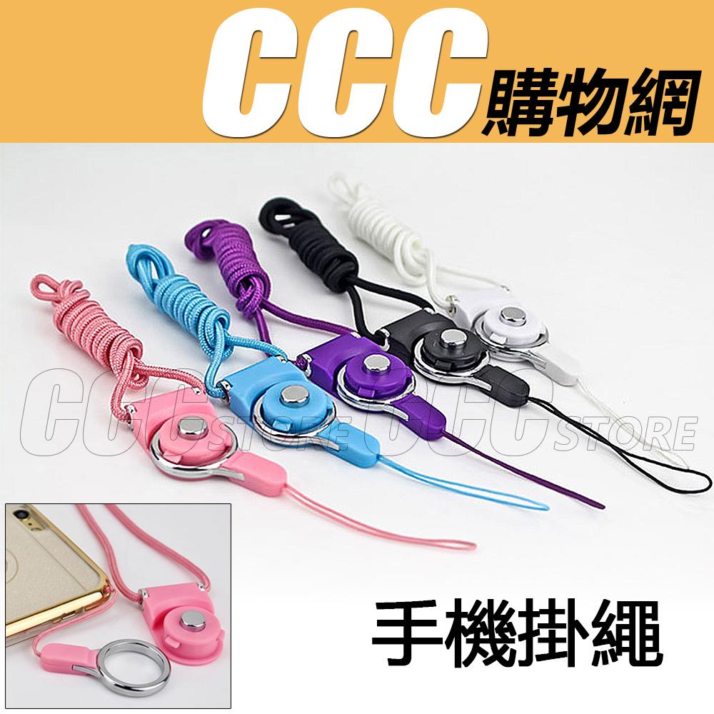 手機掛繩可拆式掛繩旋轉扣吊繩掛鍊可拆式手機掛繩手機殼掛繩防摔機