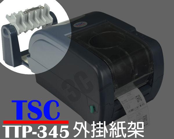 [ 外掛紙架 TSC TTP-345 TTP-247 條碼機 ][非機器本體] TTP345 TTP247 標籤機 貼紙機 吊牌機 列印機
