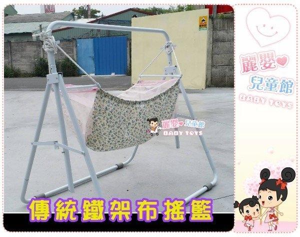 麗嬰兒童玩具館傳統復古式嬰兒搖床-手動布搖籃.布袋睡床.鐵管支架戶外吊床鐵搖籃