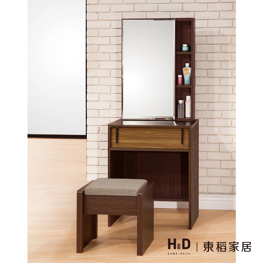 卡爾頓2尺鏡台(20JS1/178-3)/H&D東稻家居