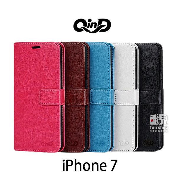 妃凡QIND勤大Apple iPhone 7經典插卡皮套保護套皮套卡夾側翻可立式手機殼i7 K