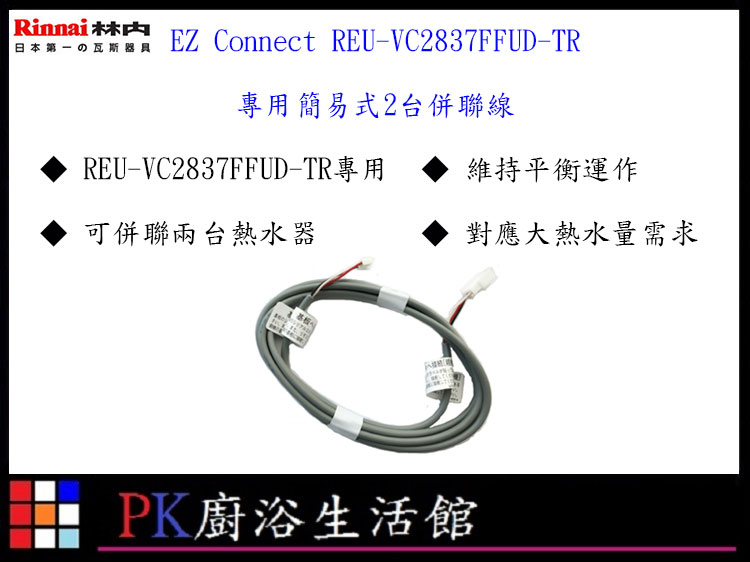PK廚浴生活館實體店面高雄林內牌熱水器連接線EZ Connect REU-VC2837FFUD-TR專用