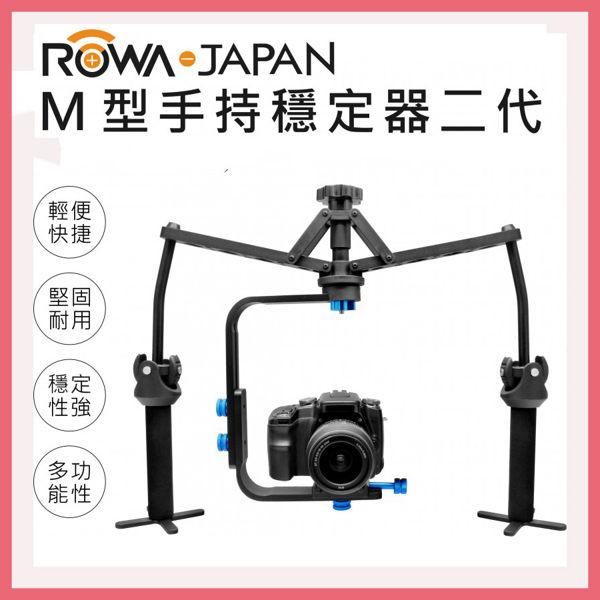 樂華M型手持穩定器二代收納體積小單反相機攝像機穩定性高承重6KG航空級材質