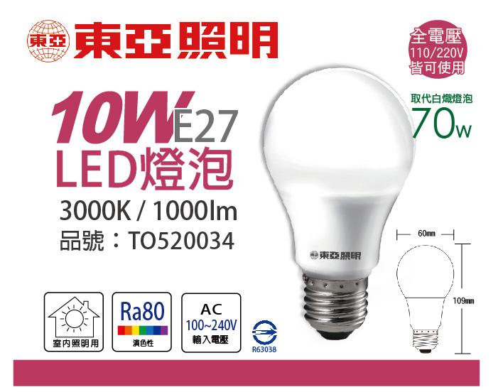 TOA東亞 LLA015A-10AAL LED 10W 3000K 黃光 E27 全電壓 球泡燈 _ TO520034