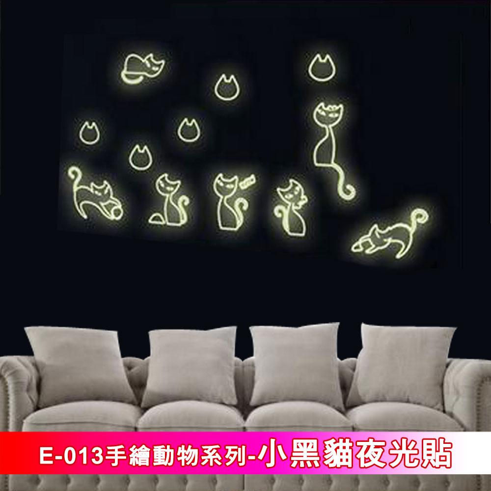E-013手繪動物系列-小黑貓夜光貼大尺寸創意高級壁貼牆貼-賣點購物
