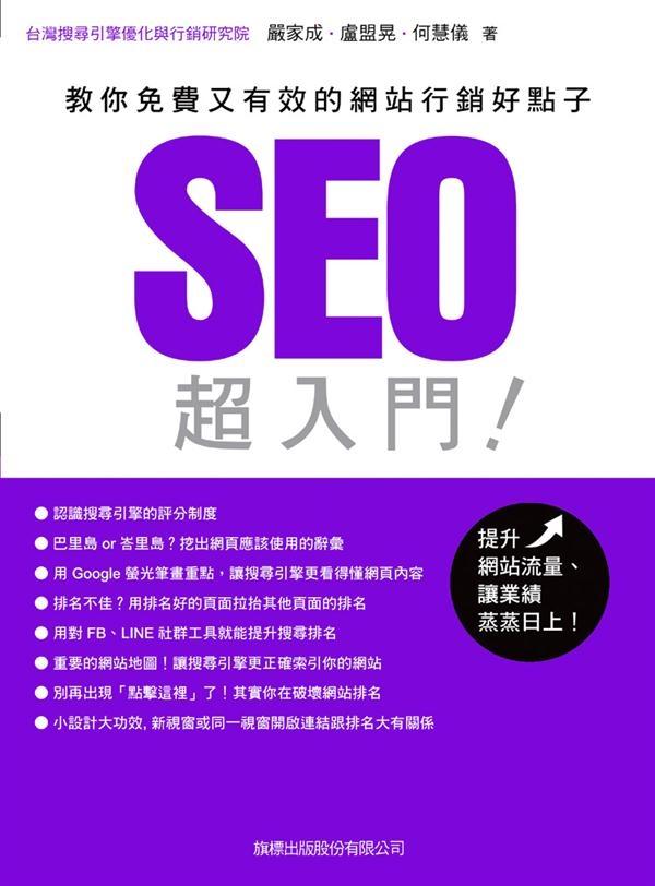 SEO超入門:教你免費又有效的網站行銷好點子