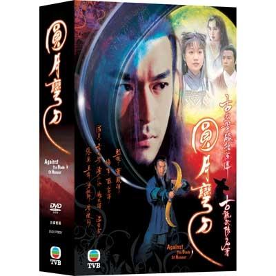 港劇 - 圓月彎刀DVD (全20集/5片) 古天樂/梁小冰