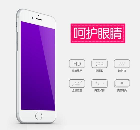 TG絲印紫光抗藍光鋼化膜iPhone6 i6 6s Plus鋼化玻璃保護膜螢幕保護貼iphone 6s鋼化膜