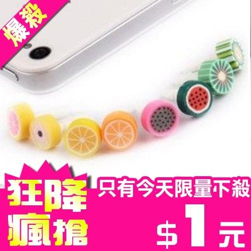 [限時7天 只要1元] 蘋果 iphone耳機孔防塵塞 水果 ii6s plus note5 紅米note2 z5 p
