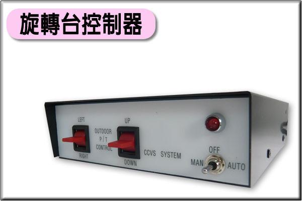 KN監控~室內外旋轉台控制器 控制上下左右旋轉很方便 迴轉台控制盤 攝影機 監視器材 dvr