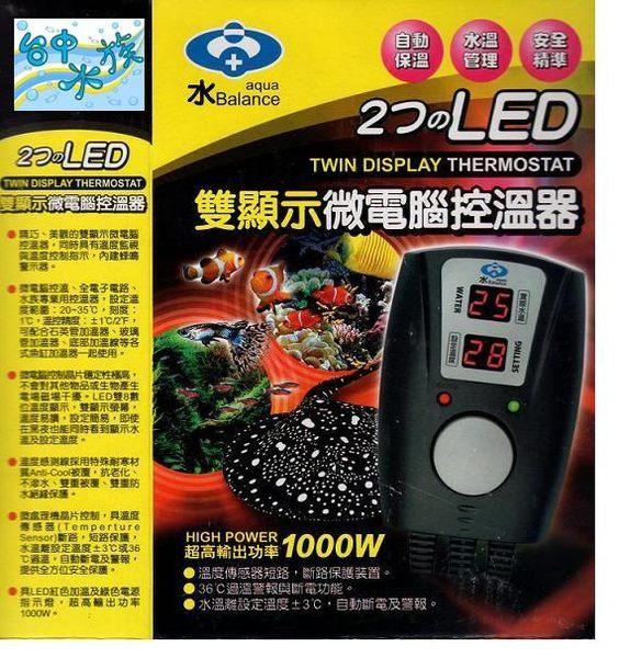 台中水族ISTA-純鈦加熱管110V-500W x1支微電腦LED雙螢幕控溫器-1000W特價