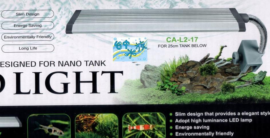 台中水族CRAB-AQUA高亮度LED夾燈17cm藍白光特價