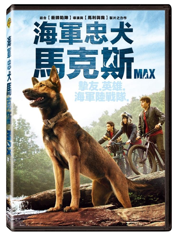 海軍忠犬馬克斯DVD音樂影片購