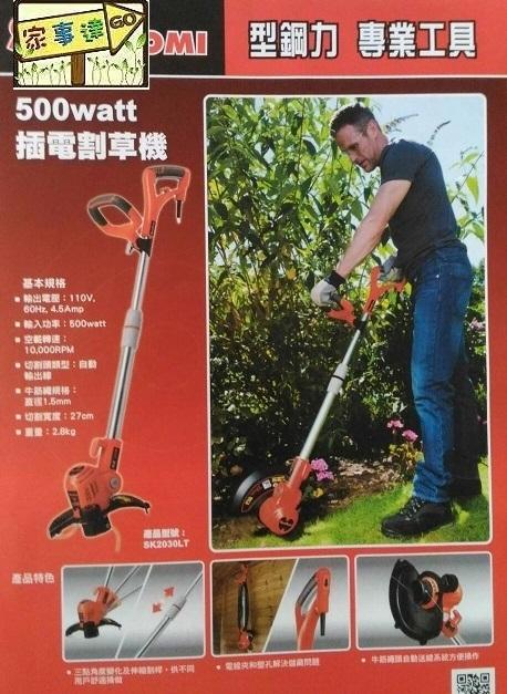 家事達型鋼力SHIN KOMI-500w電動割草機