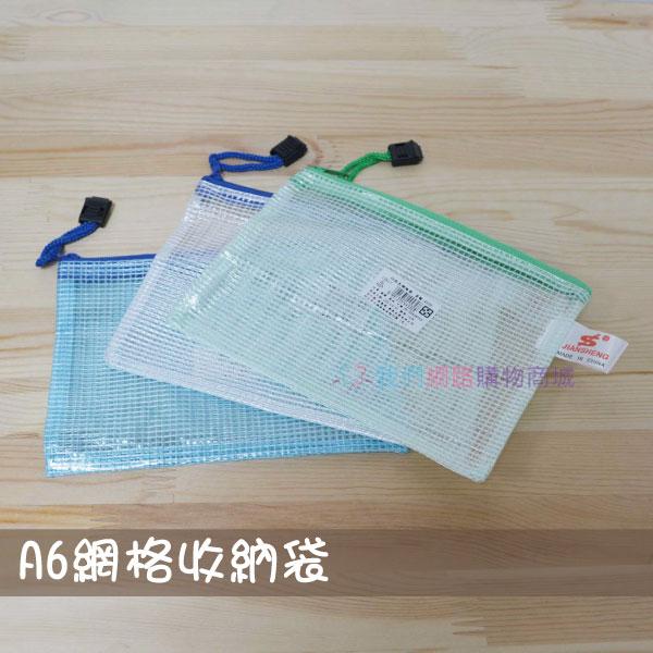 【我們網路購物商城】A6網格收納袋 票據袋 雙層拉鍊袋 文件夾 資料夾 零錢包 化妝包 拉鏈