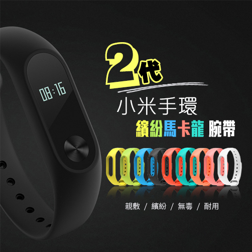 不含機體二代小米素面替換手環腕帶繽紛馬卡龍TPE耐用錶帶小米2親膚無毒