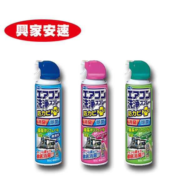 日本進口興家安速冷氣清潔劑420ml抗菌免水洗除臭