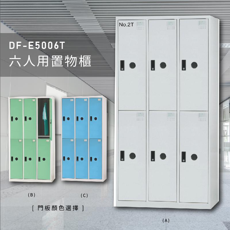 【100%台灣製】大富DF-E5006T多用途置物櫃 衣櫃 員工櫃 置物櫃 收納置物櫃 游泳池 更衣室