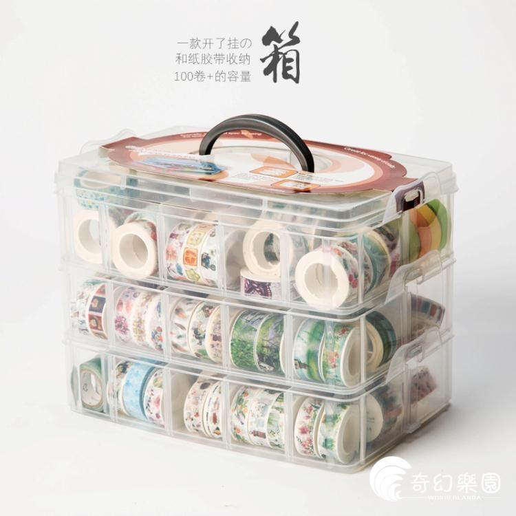 三層加厚耐磨透明塑料盒配件盒手帳文具和紙膠帶盒子收納盒箱