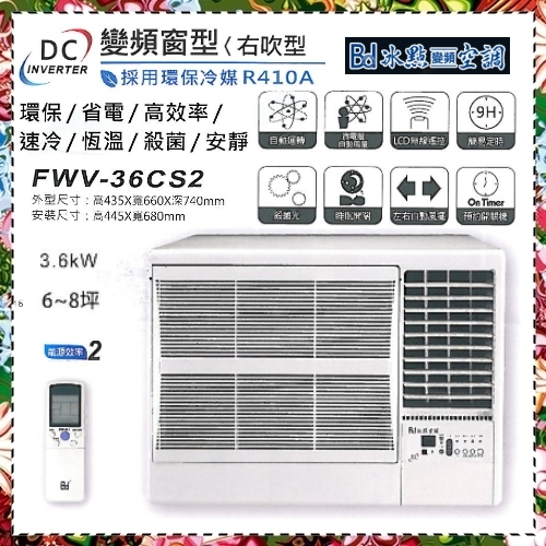 冰點空調6~8坪3.6kw約1.2噸變頻窗型式冷氣機右吹型FWV-36CS2全機3年壓縮機10年保固