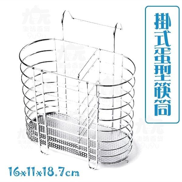 九元生活百貨掛式蛋型筷筒吊籃置物籃餐具收納