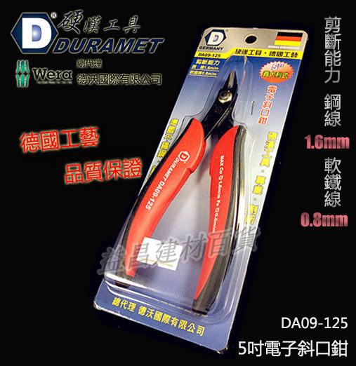 台北益昌硬漢工具DURAMET德國頂級工藝5英吋電子斜口鉗DA09-125德國不鏽鋼
