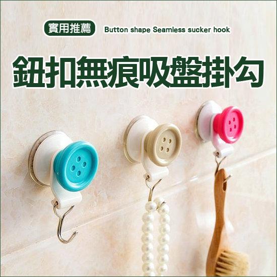 生活家精品M158鈕扣造型無痕吸盤掛勾免釘廚房浴室懸掛牆面磁磚玻璃壁掛黏貼