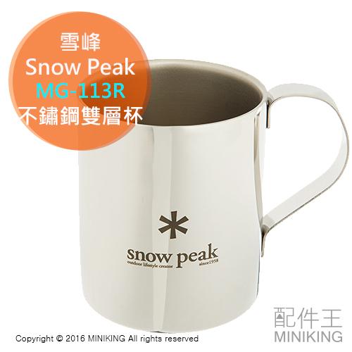 配件王日本代購雪峰Snow Peak MG-113R 330ml戶外露營不鏽鋼雙層杯鋼杯杯子隔熱杯
