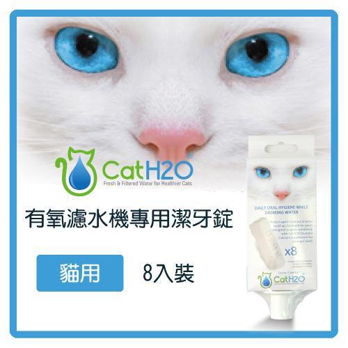 力奇Dog&Cat H2O有氧濾水機專用潔牙錠-貓用-8入裝DC-05-240元可超取L313B01