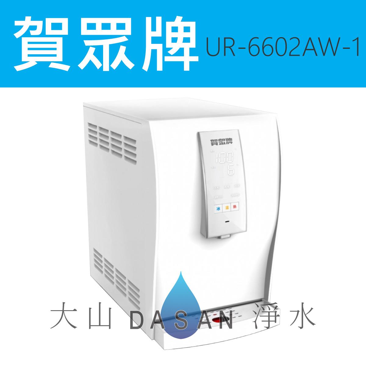 贈濾芯*6贈7-11禮卷500贈專業安裝賀眾牌UR-6602AW-1桌上型極緻淨化飲水機冰溫熱