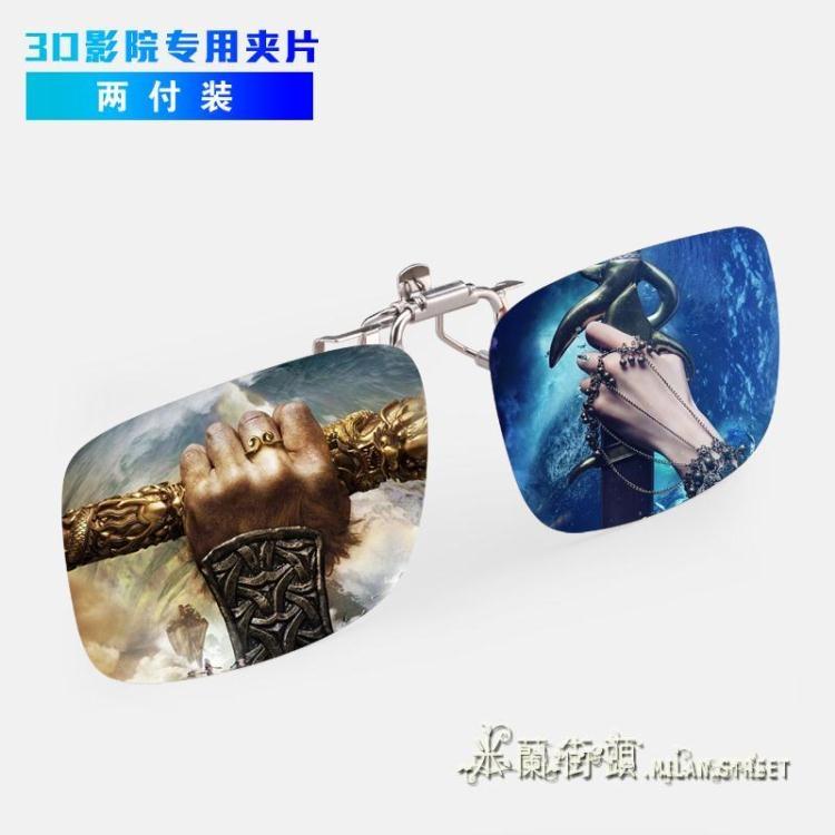 3d眼鏡夾片偏光電影院專用reald三d立體imax電視通用近視眼睛米蘭街頭