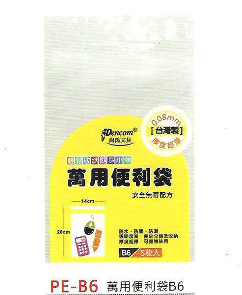 尚禹Pencom PE-B6 萬用便利袋B6 (5枚入) / 包