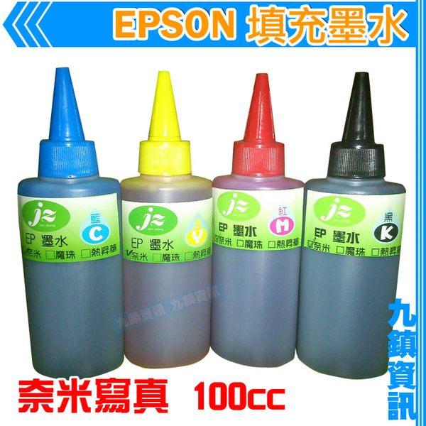 九鎮資訊 EPSON 100cc 寫真 奈米填充墨水