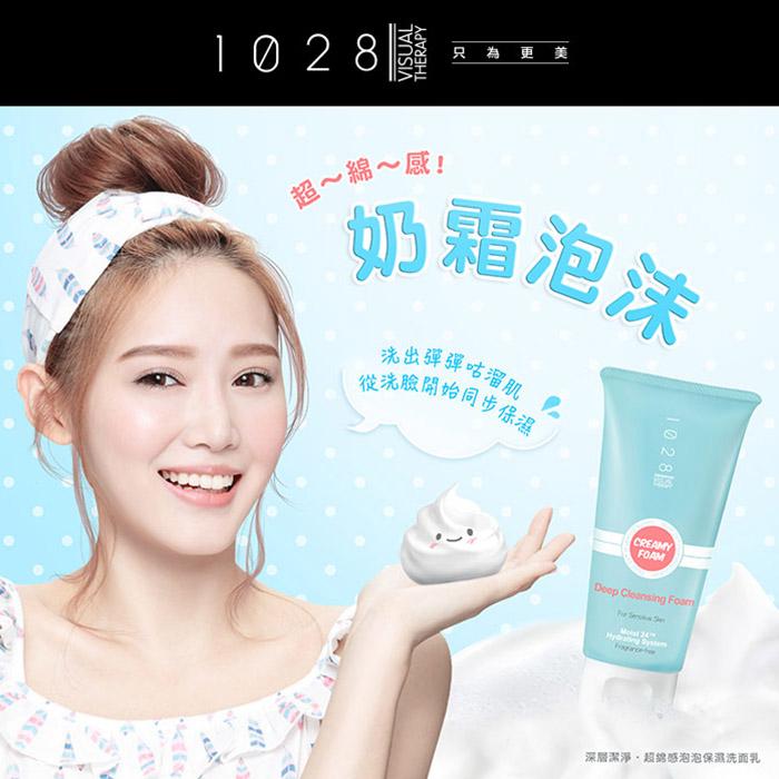 1028深層潔淨超綿感泡泡保濕洗面乳(120ml)  ◆86小舖 ◆