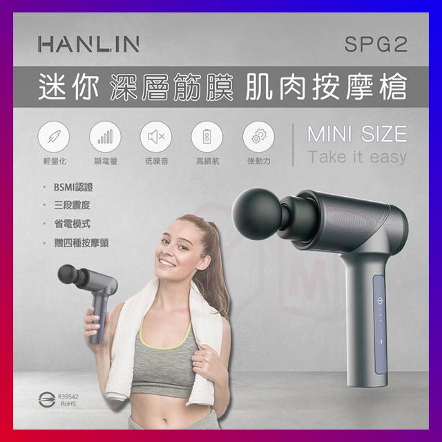 HANLIN SPG2 迷你深層筋膜肌肉按摩槍 筋膜槍 按摩槍