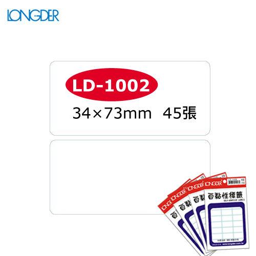 【西瓜籽】龍德 自黏性標籤 LD-1002(白色) 34×73mm(45張/包)