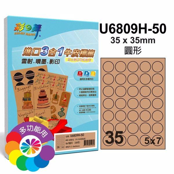 彩之舞進口3合1牛皮標籤-35格圓形50張包U6809H-50