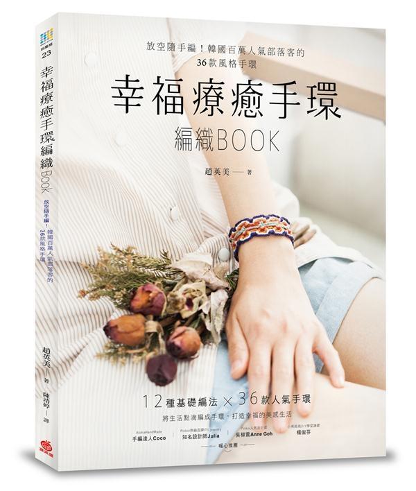 幸福療癒手環編織BOOK:放空隨手編韓國百萬人氣部落客的36款風格手環