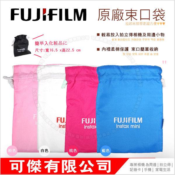 可傑  FUJIFILM instax mini 原廠束口袋 適用拍立得相機 底片 相本 化妝品周邊小物~ mini 8