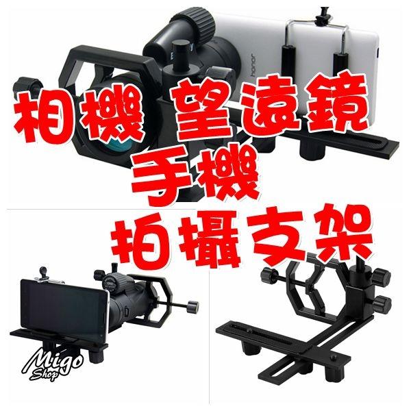 相機望遠鏡手機拍攝支架望遠鏡手機拍照攝影支架可連接搶瞄準鏡相機雙夾子