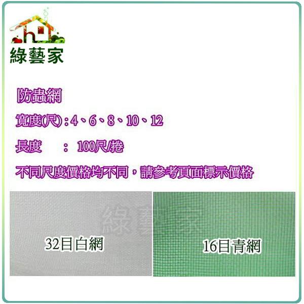 【綠藝家】32目防蟲網(白色)--8尺*100尺
