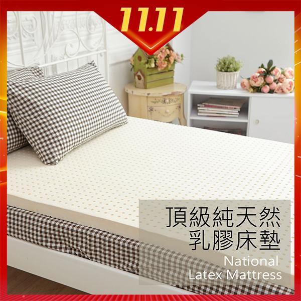 BELLE VIE 頂級純天然乳膠床墊 (附乳膠墊套) 標準雙人