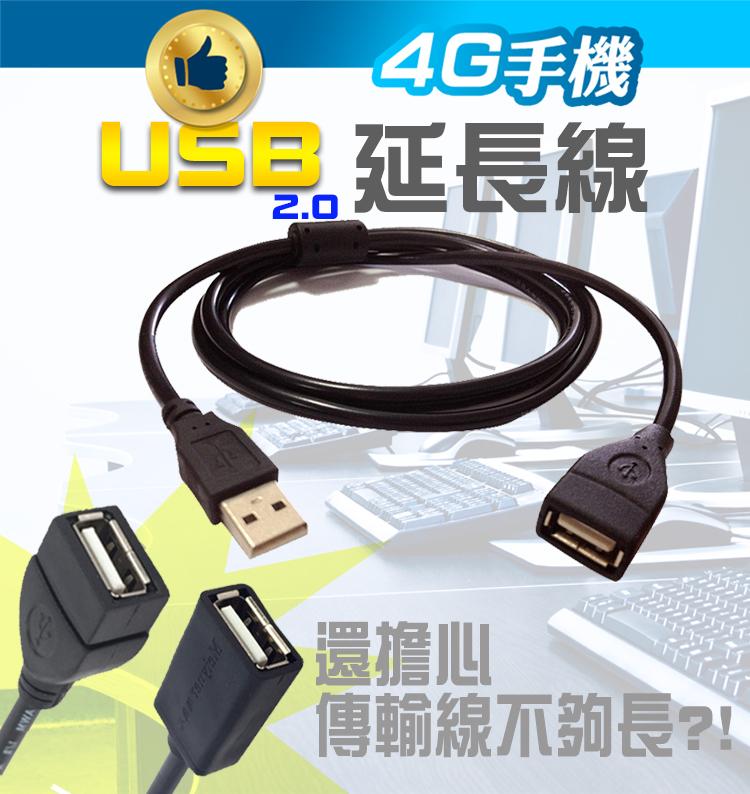 1.5米 USB延長線 公轉母 轉換線 數據加長線 傳輸資料 數據連接高速線 延長接頭 黑色全銅【4G手機】