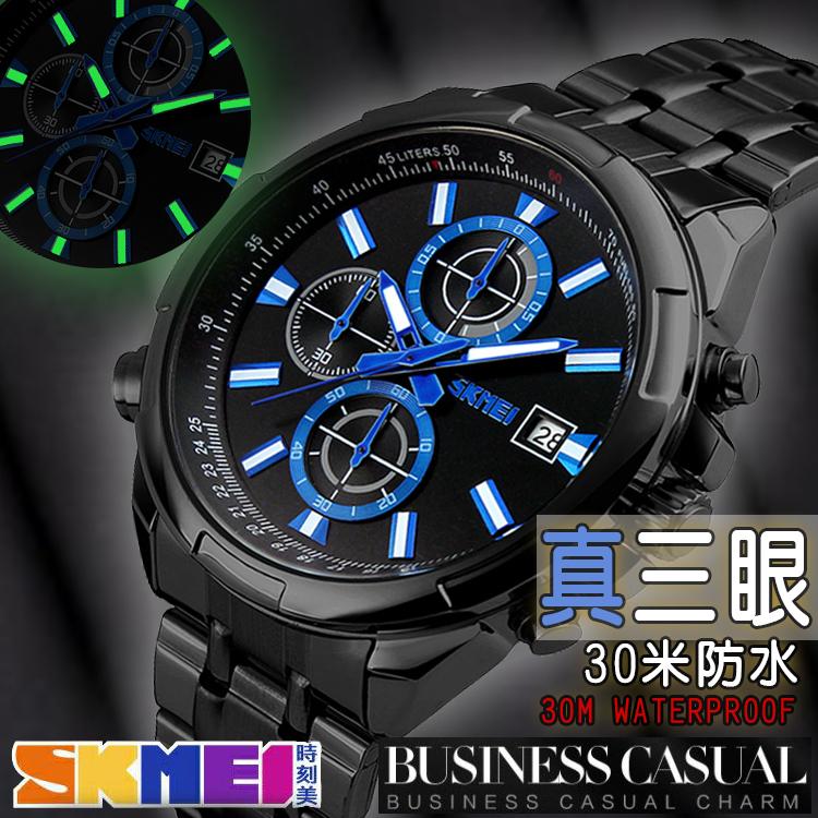 時刻美最新SKMEI防水真三眼不銹鋼錶帶贈原廠盒匠子工坊UK0098