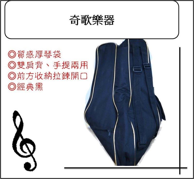 【奇歌】21/23吋,厚棉雙肩背包,可手提、雙肩背,烏克麗麗厚琴袋,收納袋,琴袋,琴包