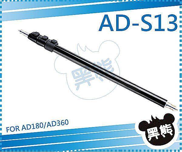 黑熊館 GODOX AD-360 AD-180 外拍燈 閃光燈 手持燈柱 AD-S13 手持燈柱伸縮桿 ADS13 AD360 AD180