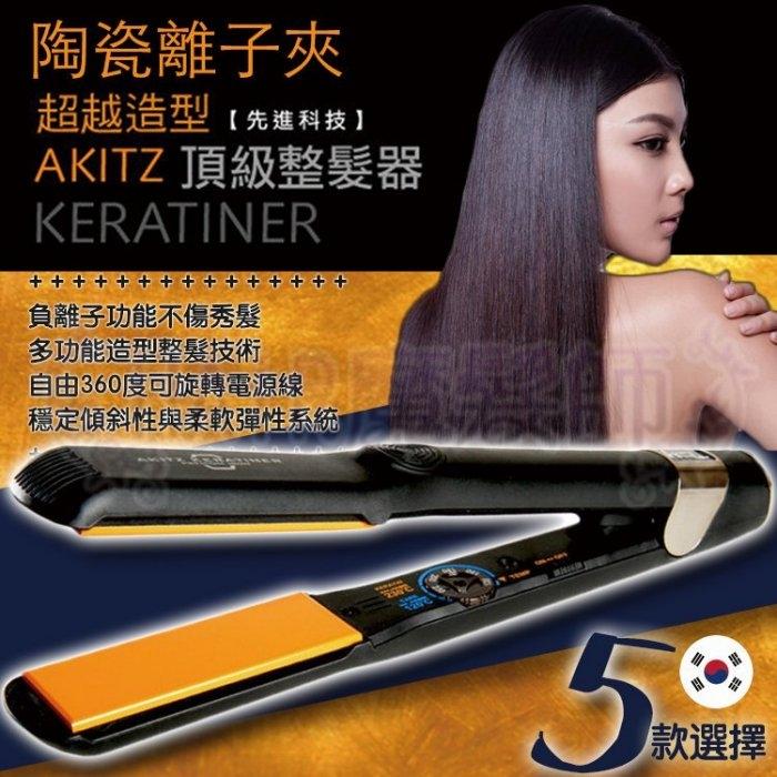 現貨特價韓國離子夾AKITZ KERATINER AK離子夾小中寬ak平板夾窄版陶瓷離子夾*HIAR魔髮師